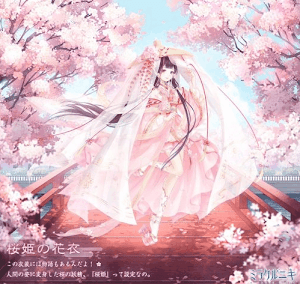 桜姫の花衣