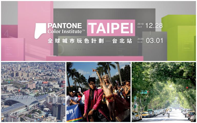 全球城市玩色計劃 pantone 台北