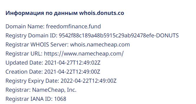 Отзывы о Freedom Finance Fund: венчурный фонд или пустышка? обзор