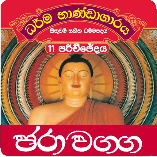 Dhammapada Sinhala,Jara-11