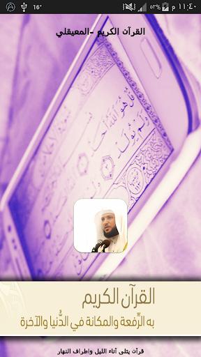 القران الكريم _ ماهر المعيقلي
