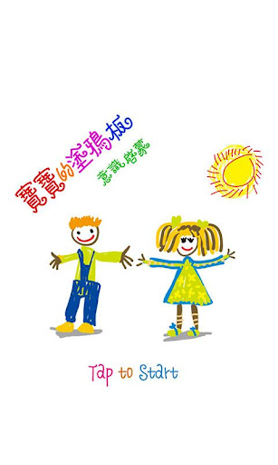 宝宝爱涂鸦 幼儿涂鸦板 -小黄鸭启蒙早教系列