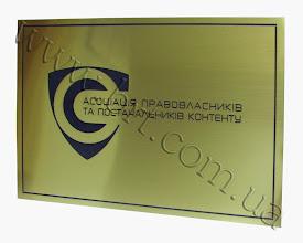 Photo: Табличка в офіс. Гравіювання золотистого матового пластику. Замовник: Асоціація правовласників та постачальників контенту