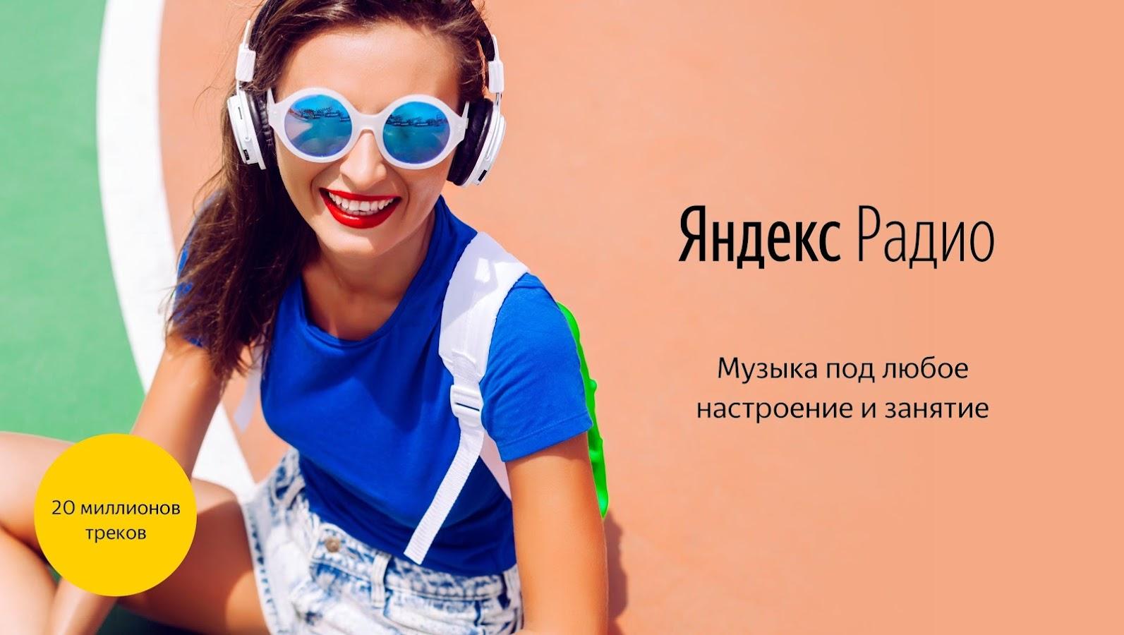 Журнал радио яндекс диск