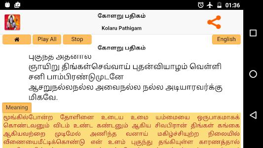 Kolaru Pathigam - Tamil & Eng screenshot 6