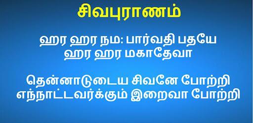 ShivaPuranam Slogan - Apps on Google Play