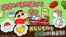 クレヨンしんちゃん お手伝い大作戦のおすすめ画像4