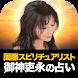 国際スピリチュアリスト【御神吏永の占い】 - Androidアプリ
