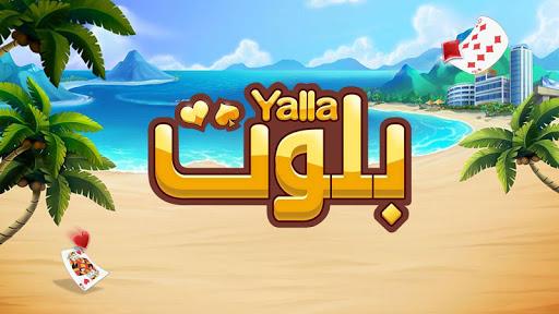 Yalla بلوت 1.1.0 screenshots 1