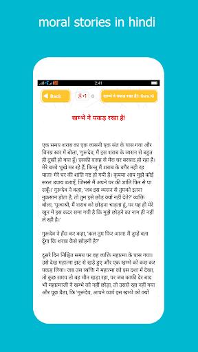 Hindi Short Stories-kahaniyan by All India App (Google Play