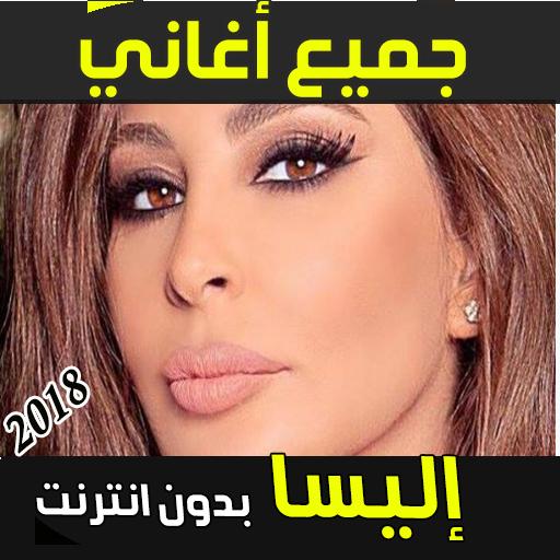 elissa 3a bali habibi mp3 gratuit