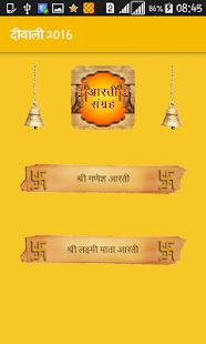 Diwali 2017 Sms Puja Wallpaper Mod