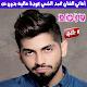 اغاني محمد الشحي بدون نت 2019 - Mohamed Al Shehhi APK