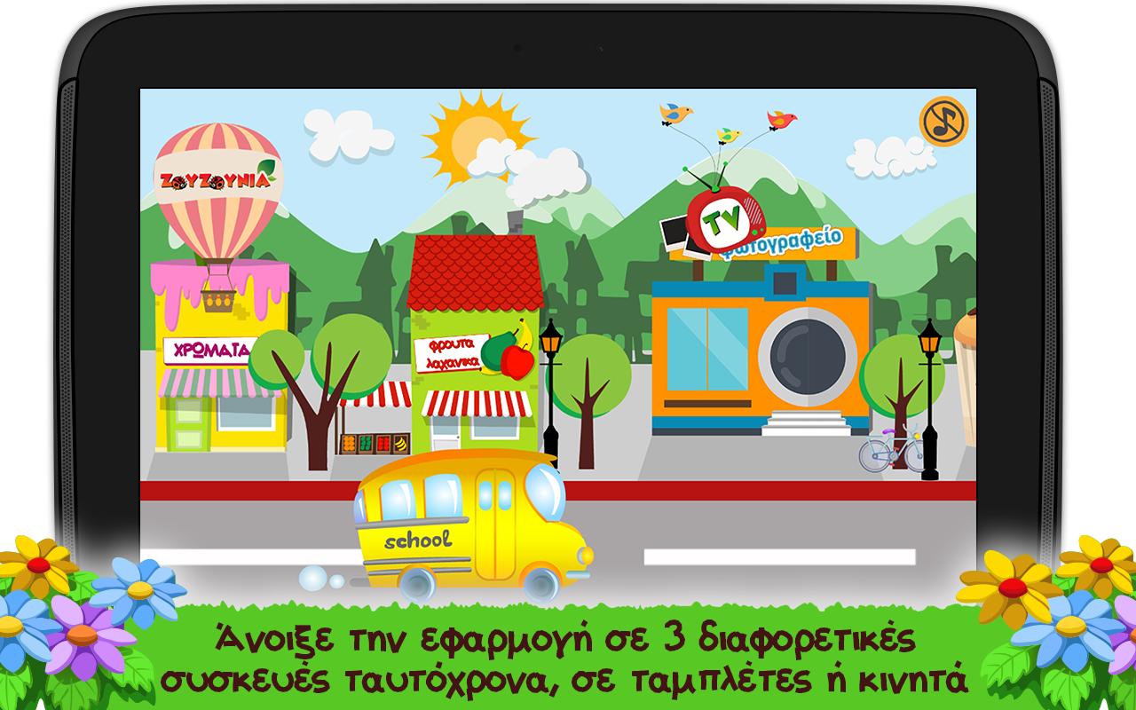 Zouzounia - στιγμιότυπο οθόνης