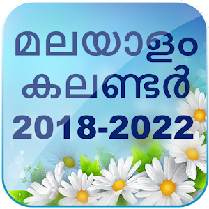 download malayalam calendar 2018 2022 5 years calendar apk latest version app for android devices