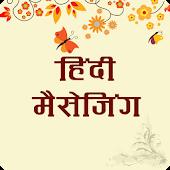 72000+ Hindi SMS Dukan