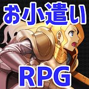 お小遣い稼げるRPG!本格的なRPGを楽しみながらお小遣いを稼ごう!