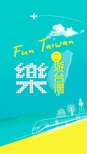Fun Taiwan (樂遊台灣) screenshot