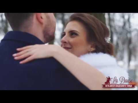 Сеть школ свадебного танца La Danse в Челябинске