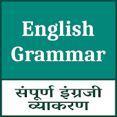 MPSC English Grammar e-पुस्तक