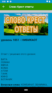 Download Слово Крест ответы For PC Windows and Mac apk screenshot 6