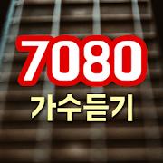 7080 가수듣기 - 트로트 7080히트곡 듣기