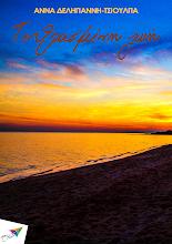 Photo: Τεθλασμένη ζωή, Άννα Δεληγιάννη-Τσιουλπά, Εκδόσεις Σαΐτα, Νοέμβριος 2013, ISBN: 978-618-5040-45-1 Κατεβάστε το δωρεάν από τη διεύθυνση: www.saitapublications.gr/2013/11/ebook.66.html