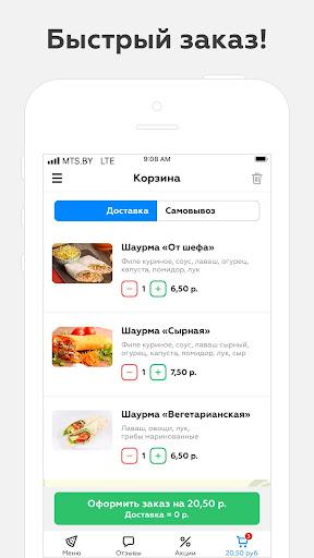 ШаурмаRoom | Витебск screenshot 2