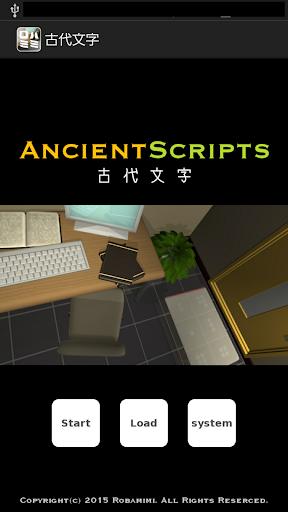 脱出ゲーム 古代文字