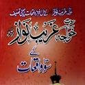 Hazrat Gareeb Nawaz (Garib Nawaz) Ke 100 Waqiyaat icon