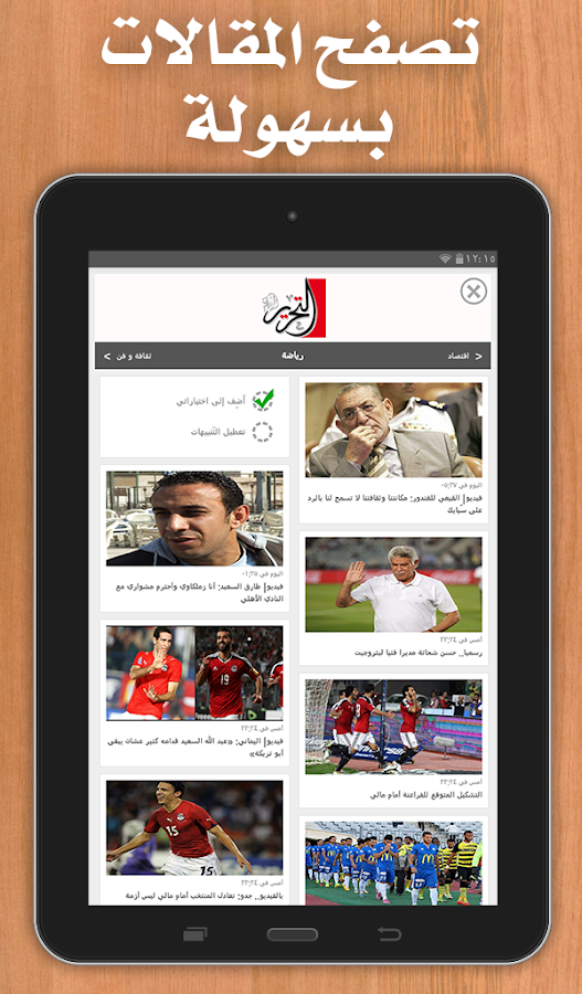‫Egypt Press - مصر بريس‬‎- screenshot