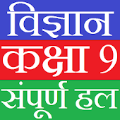 Class 9 Science (in hindi)