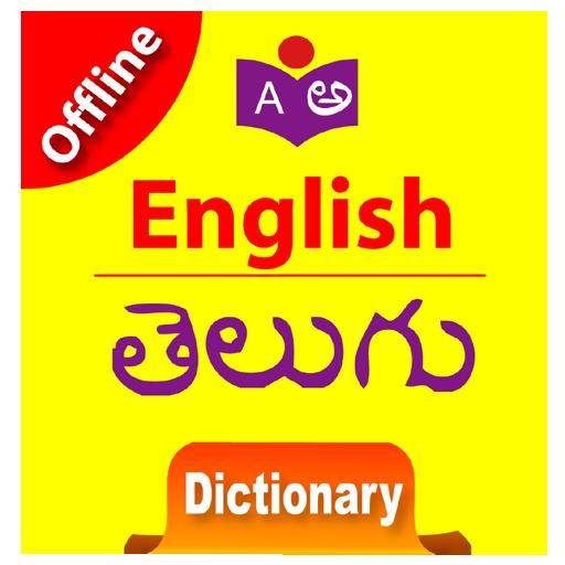English to Telugu Dictionary offline - Apps on Google Play