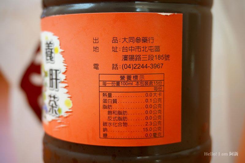 台中青草茶推薦,大同參藥行-13
