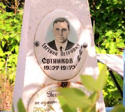 Photo: Сотников Евгений Петрович 1927-1972 Фото для сайта http://новодевичье.рф