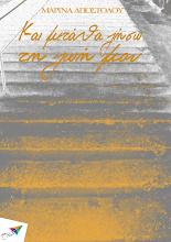 Photo: Και μετά θα ζήσω τη ζωή μου, Μαρίνα Αποστόλου, Εκδόσεις Σαΐτα, Σεπτέμβριος 2013, ISBN: 978-618-5040-25-3 Κατεβάστε το δωρεάν από τη διεύθυνση: http://www.saitapublications.gr/2013/09/ebook.46.html