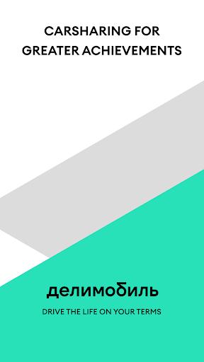 Delimobil u2013 carsharing app 7.20.0, build a026907db Screenshots 1