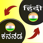Hindi Kannada translation
