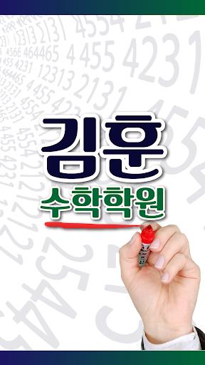 김훈수학학원