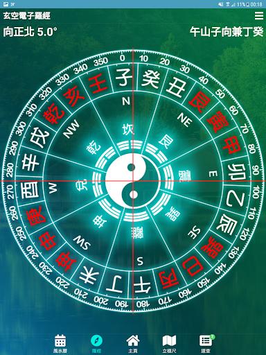 Screenshot for 玄空飛星羅經 - 專業風水羅盤 in Hong Kong Play Store