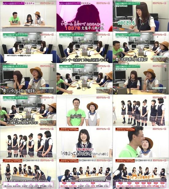 (TV-Variety)(720p) HKT48 – HKTバラエティー48 ep39 150830