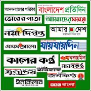 Daily Newspaper BD