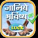 Download Tell My Luck-Janiye Bhavishya For PC Windows and Mac