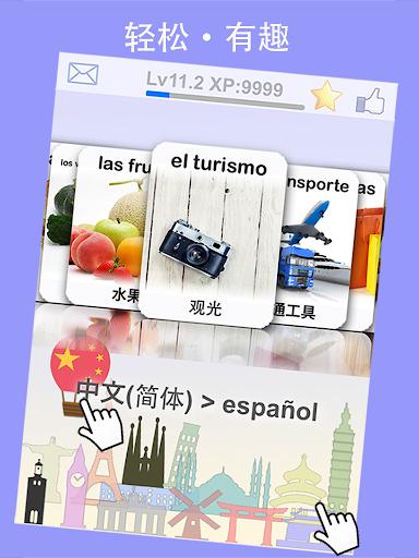 LingoCards西班牙语单字卡-学习发音 旅行短句