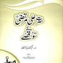 Hazrat Ali Murtuza R A ke 100 Qisse icon