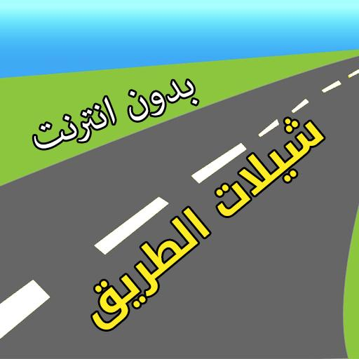 玩免費音樂APP|下載شيلات الطريق-الخط-بدون انترنت app不用錢|硬是要APP