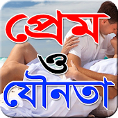 প্রেম ও যৌনতা-Love And Sex