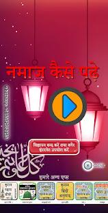 नमाज कैसे पढ़े (Namaz ka tarika) - náhled