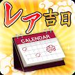 レア吉日通知-無料で貴重な開運・金運日・縁起の良い日をカレンダーと通知で見逃し防止! APK