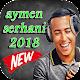أغاني أيمن السرحاني 2018 (app)